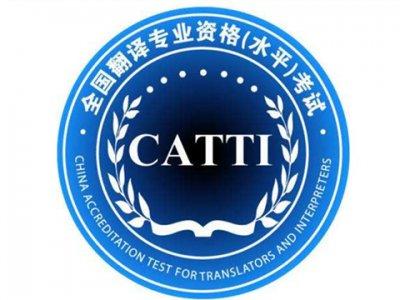 2018年上半年全国翻译考试报名时