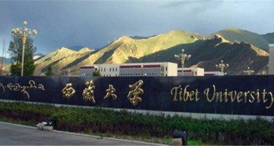 2018年西藏本科大学有