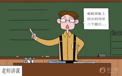 初中教师提高课堂效率